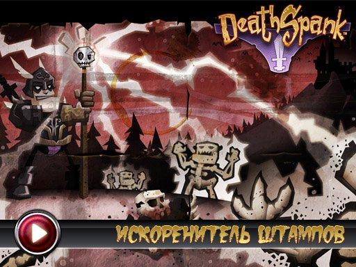 DeathSpank. Видеорецензия