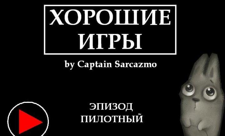[ХОРОШИЕ ИГРЫ] - пилот (Army Men 3D)
