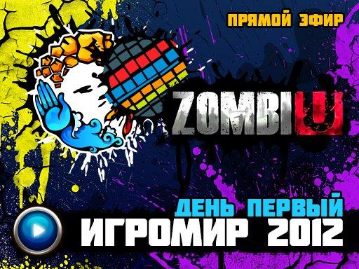 Игромир 2012. ZombiU.