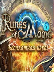 Обложка Runes of Magic