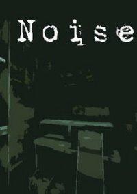 Обложка Noise