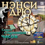 Обложка Nancy Drew: Secret of the Old Clock