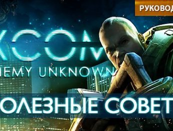XCOM: Полезные советы. Руководство.