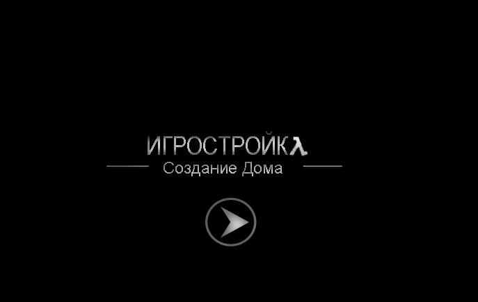 Игростройка Выпуск 4. Создание дома.