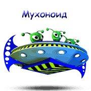 Обложка Мухоноид