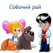 Обложка Собачий рай