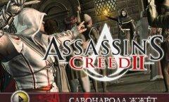 Assassin's Creed II: Bonfire of the Vanities. Видеорецензия