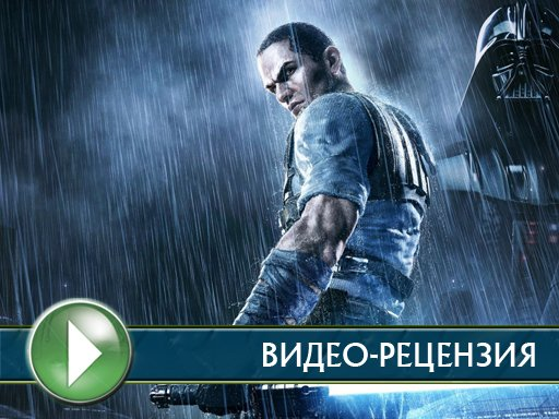 Star Wars: The Force Unleashed 2. Видео-рецензия