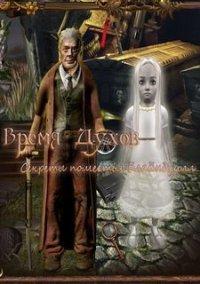 Обложка Время духов. Секреты поместья Блайндхилл