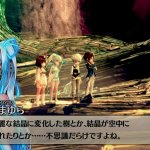 Скриншот Exist Archive: The Other Side of the Sky – Изображение 6