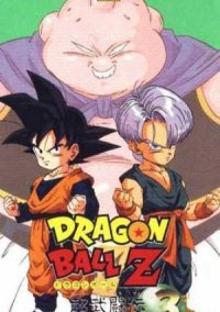 Обложка Dragon Ball Z: Super Butōden 3