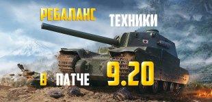 World of Tanks. Ребаланс техники в 9.20