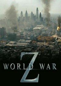 Обложка World War Z