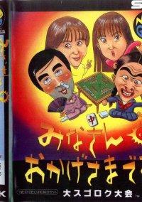 Minnasan no Okagesama Desu! Dai Sugoroku Taikai – фото обложки игры