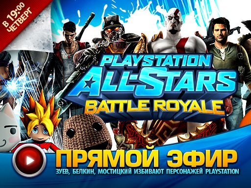 Транcляция. PlayStation All-Stars Battle Royale