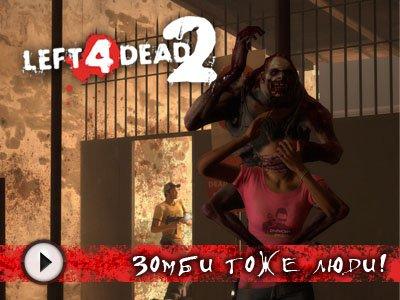 Left 4 Dead 2. Видеосоветы и подсказки