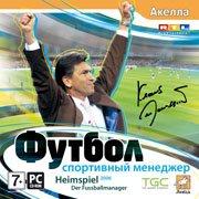 Heimspiel 2006: Der Fussballmanager – фото обложки игры