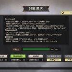 Скриншот San Goku Shi 12 – Изображение 1