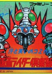 Обложка Kamen Rider Club: Gekitotsu Shocker Land