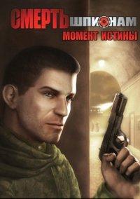 Обложка Смерть шпионам: Момент истины