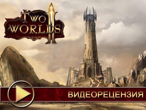 Two Worlds 2. Видеорецензия