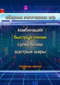 Обложка Сборник логических игр