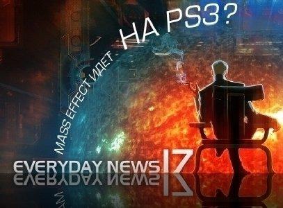 Everyday News. Выпуск 17