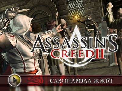Assassin's Creed II: Bonfire of the Vanities. Видеорецензия
