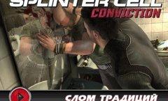 Tom Clancy's Splinter Cell: Conviction. Видеорецензия