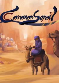 Caravanserail – фото обложки игры