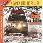 Обложка Экспедиция-Трофи: Мурманск-Владивосток