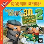 Обложка Братья Пилоты 3D-2. Тайны Клуба Собаководов