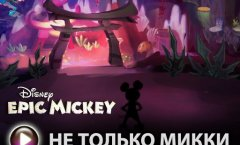 Disney Epic Mickey. Дневники разработчиков: история Освальда