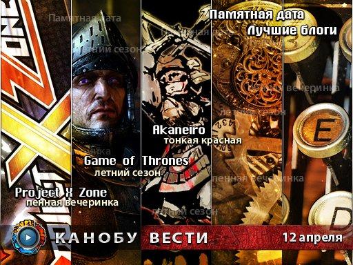 Канобу-вести (12.04.12)