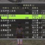 Скриншот Nobunaga's Ambition Online – Изображение 5