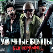 Обложка The Warriors: Street Brawl