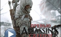 Превью Assassin's Creed 3 (Sorcastic Blog)