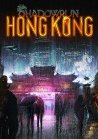 Обложка Shadowrun: Hong Kong