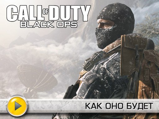 Call of Duty: Black Ops. Видеопревью