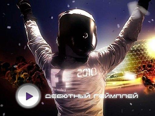 F1 2010. Геймплей