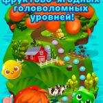 Скриншот Fruit Splash Mania – Изображение 5