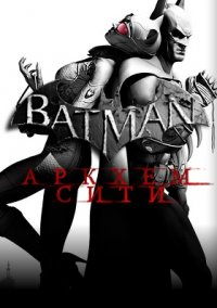 Обложка Batman: Arkham City
