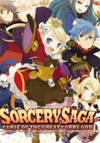 Обложка Sorcery Saga: The Curse of the Great Curry God