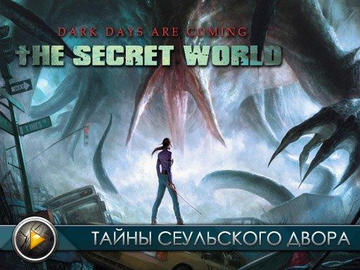 The Secret World. Видеопревью