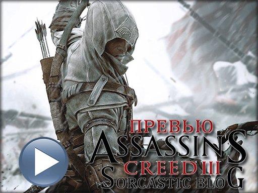 Превью Assassin's Creed 3 (Sorcastic Blog)