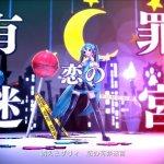 Скриншот Hatsune Miku: Project DIVA ƒ 2nd – Изображение 212