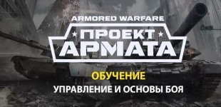 Armored Warfare: Проект Армата. Обучающее видео