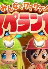 Minna de Waiwai! – фото обложки игры