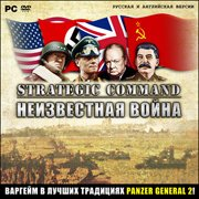 Обложка Strategic Command 2: Patton Drives East