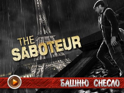 The Saboteur. Видеосоветы и подсказки
